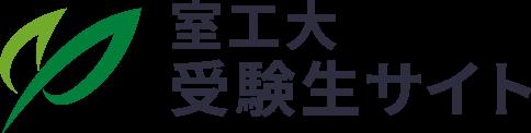 室工大受験生サイト
