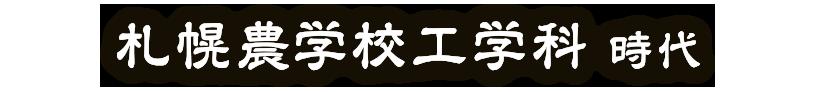 札幌農学校工学科時代