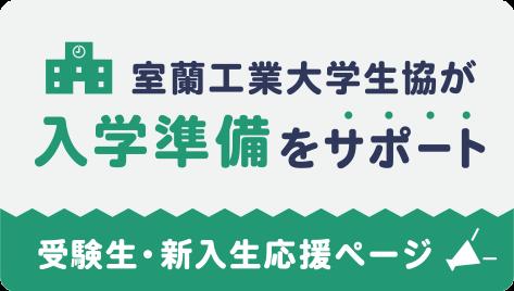 室蘭工業大学生協が入学準備をサポート 受験生・新入生応援ページ