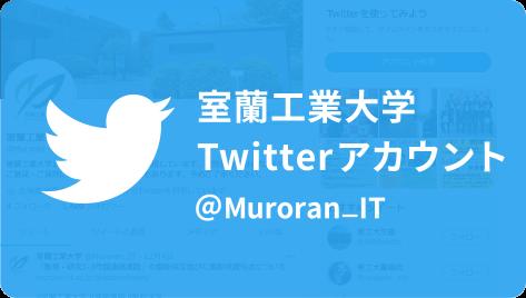 室蘭工業大学 Twitterアカウント