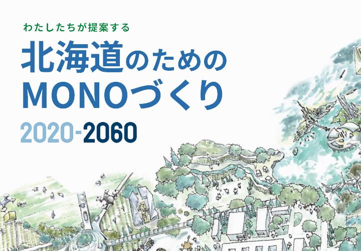 わたしたちが提案する北海道のためのMONOづくり 2020-2060