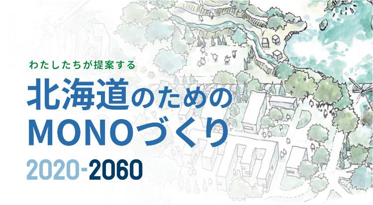 北海道のためのMONOづくり