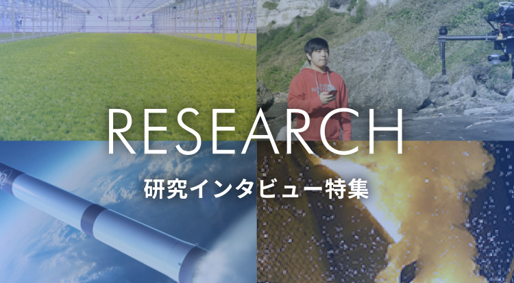 RESEARCH 研究インタビュー特集