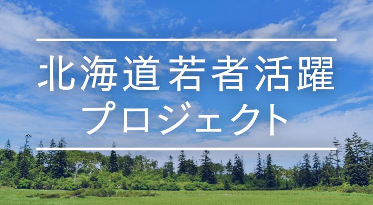 北海道若者活躍プロジェクト